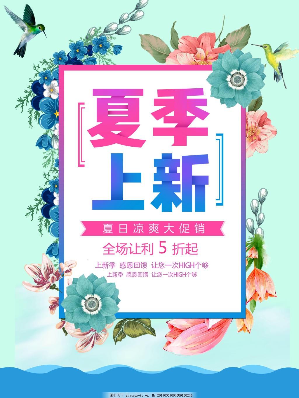 夏日上新海报 促销 手绘花朵 手绘小鸟 剪纸文字 简单 大气