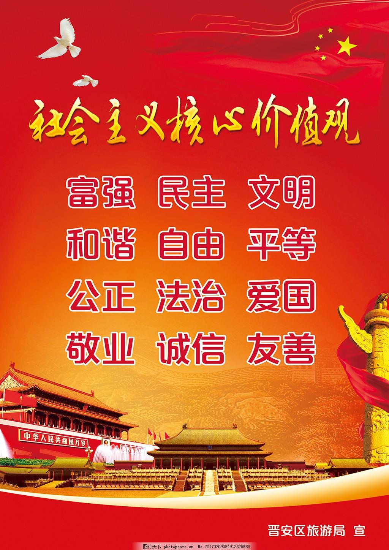 社会主义核心价值观 海报 招贴 宣传海报 宣传单 街道文化 红色
