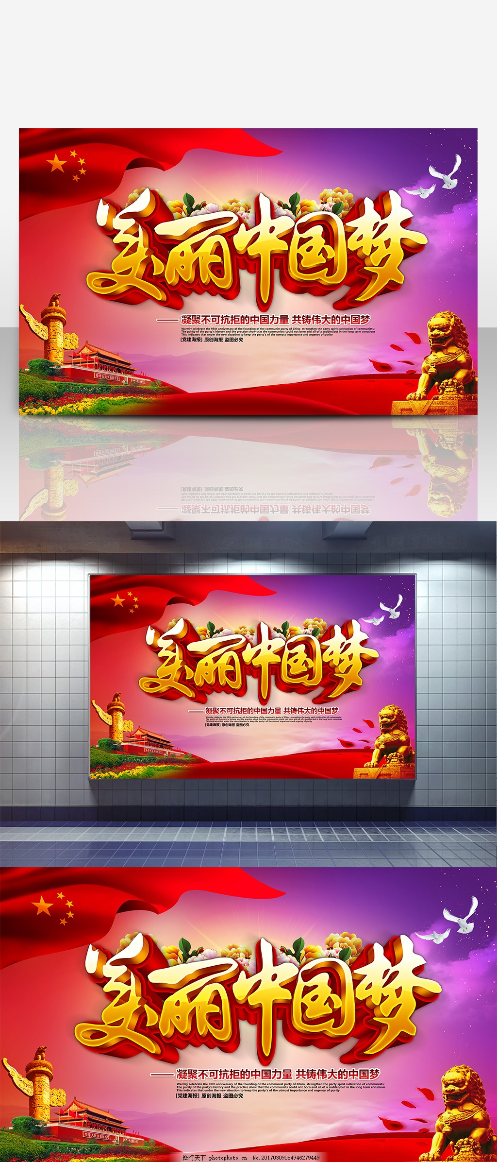 美丽中国梦