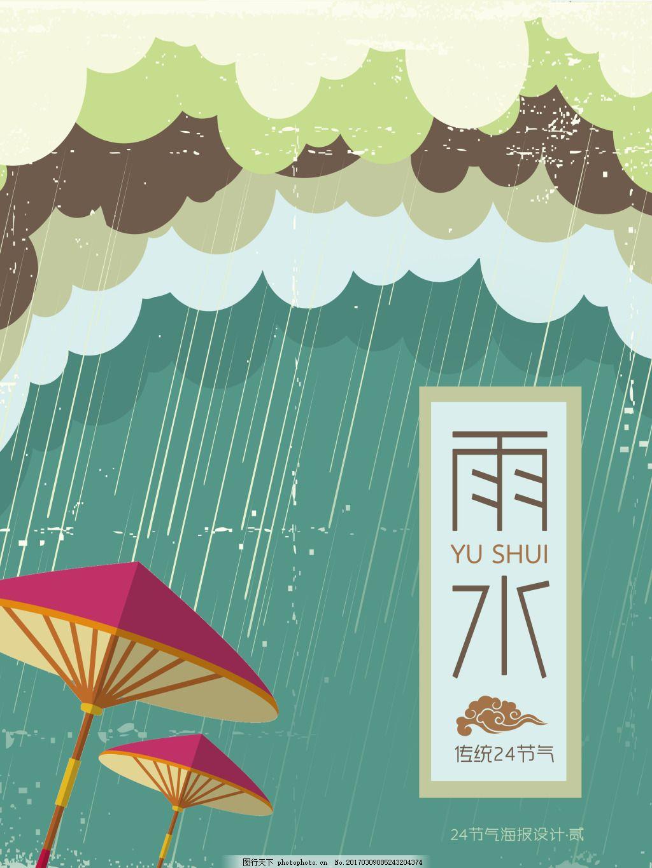 手绘卡通雨水节气海报psd分层素材 雨水海报 传统文化 传统节气 中国
