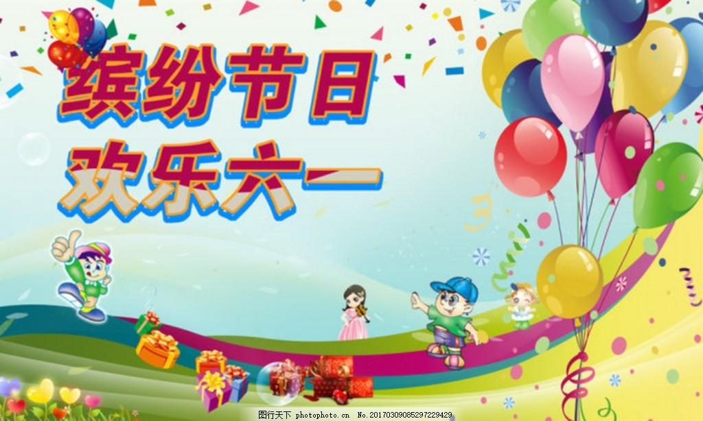 儿童节海报 儿童节喷绘 儿童节背景 儿童节元素 欢乐六一 儿童元素