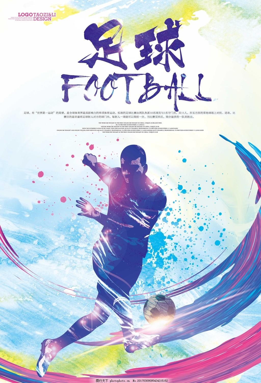 足球宣传海报展板dm单页 足球赛海报 校园足球赛 大学足球赛 足球赛背
