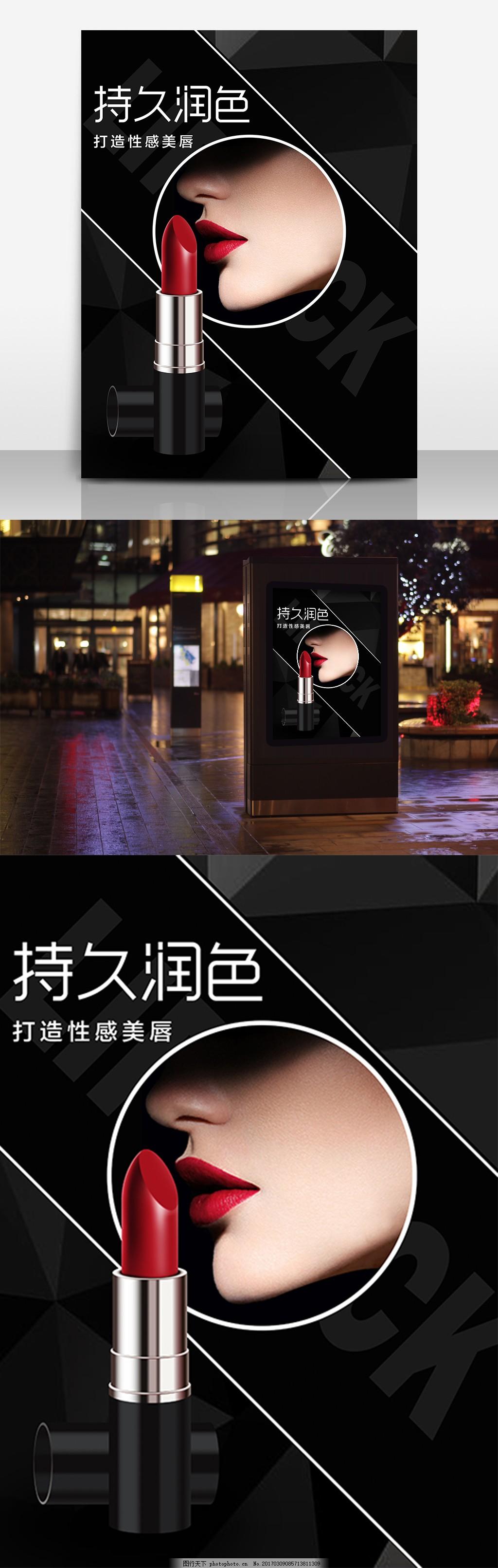 时尚美妆口红海报 大气海报 黑色 红唇海报