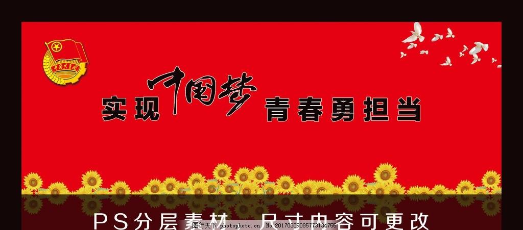 中国梦 红色底纹 共青团标志 鸽子 葵花 喷绘 写真 海报 展板