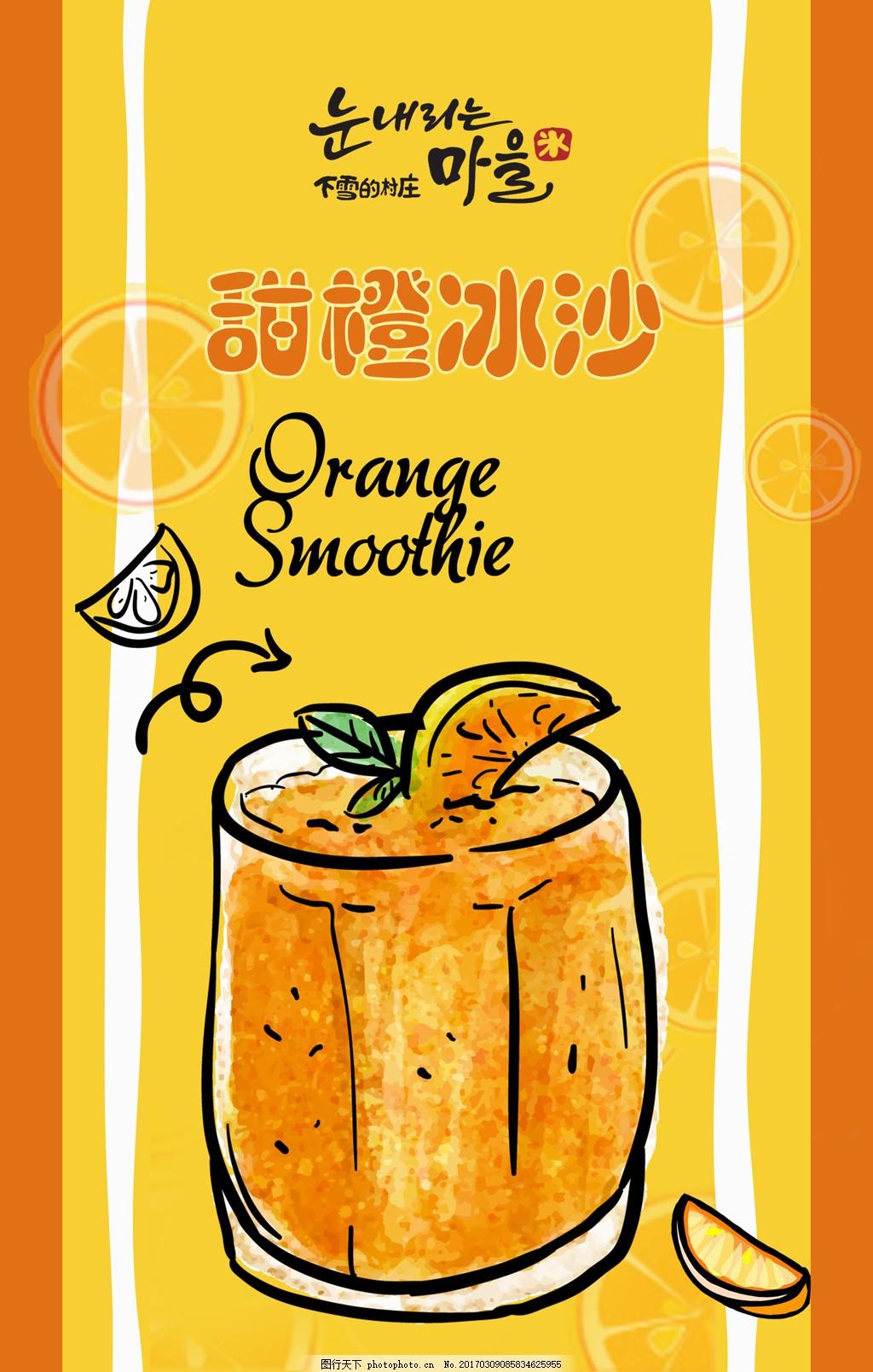 冷饮店甜橙冰沙手绘海报