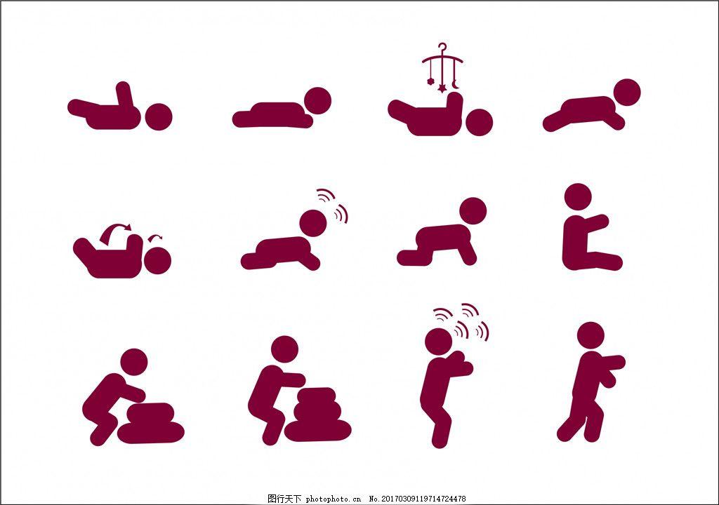 各种姿势图标 图标 姿势图标 可爱 宝宝 小人