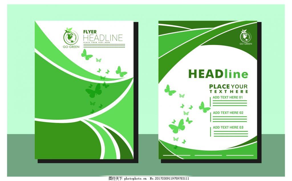 绿色环保宣传海报设计元素