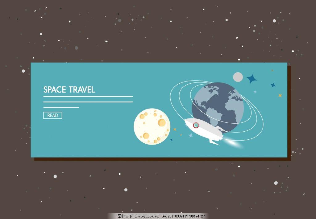 太空旅行橫幅