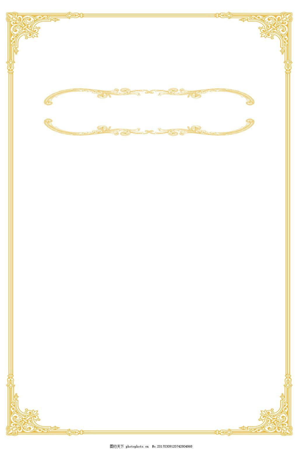 a4边框装饰图片手绘