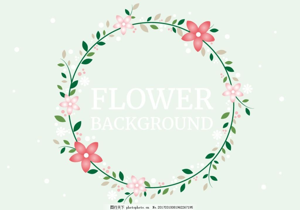 植物插画 手绘花卉 花卉花朵 手绘植物 植物素材 矢量素材 清新 唯美