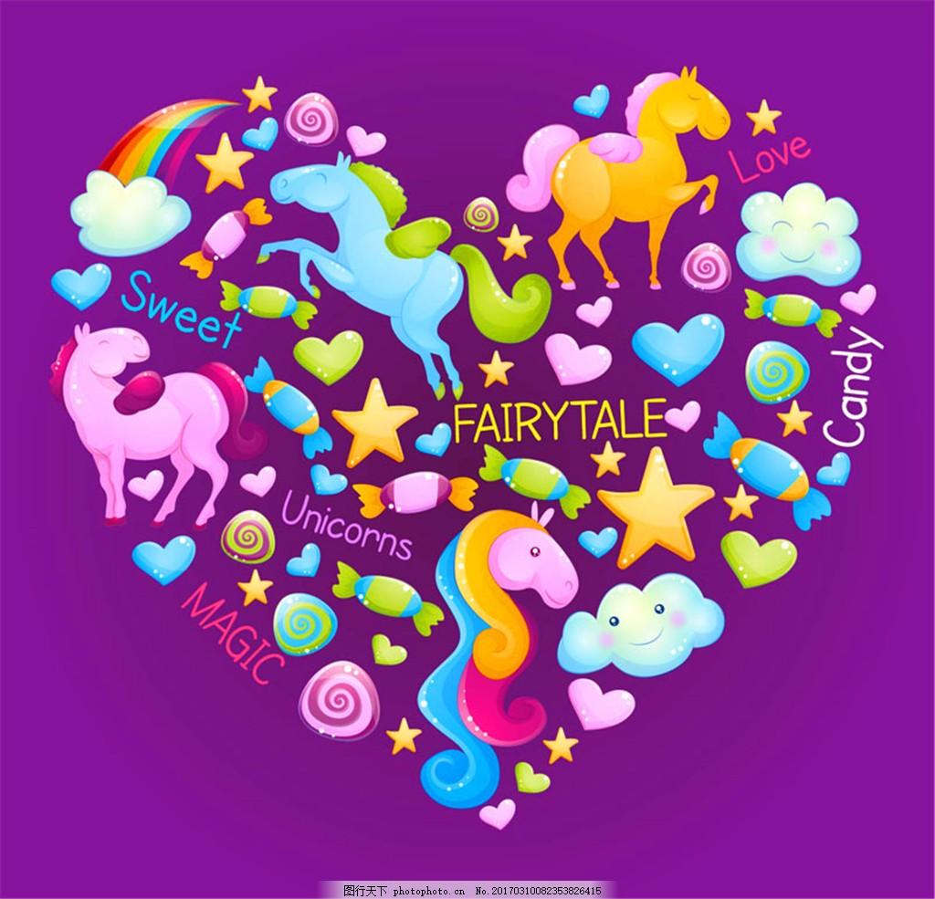 彩色独角兽组合爱心矢量素材 彩虹 棒棒 爱心 云朵 星星 独角兽 童话