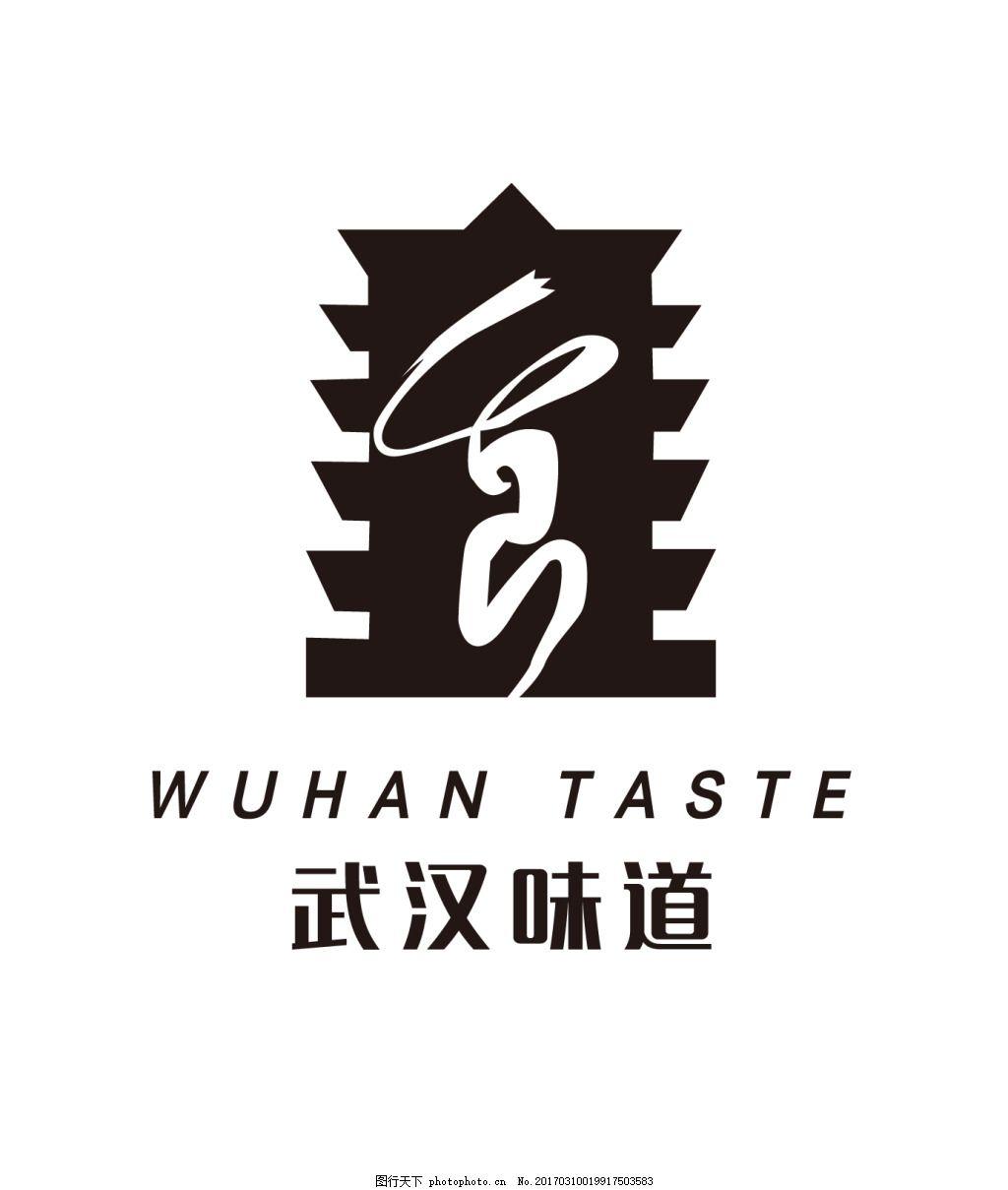 武汉味道食品饭店标志logo图片