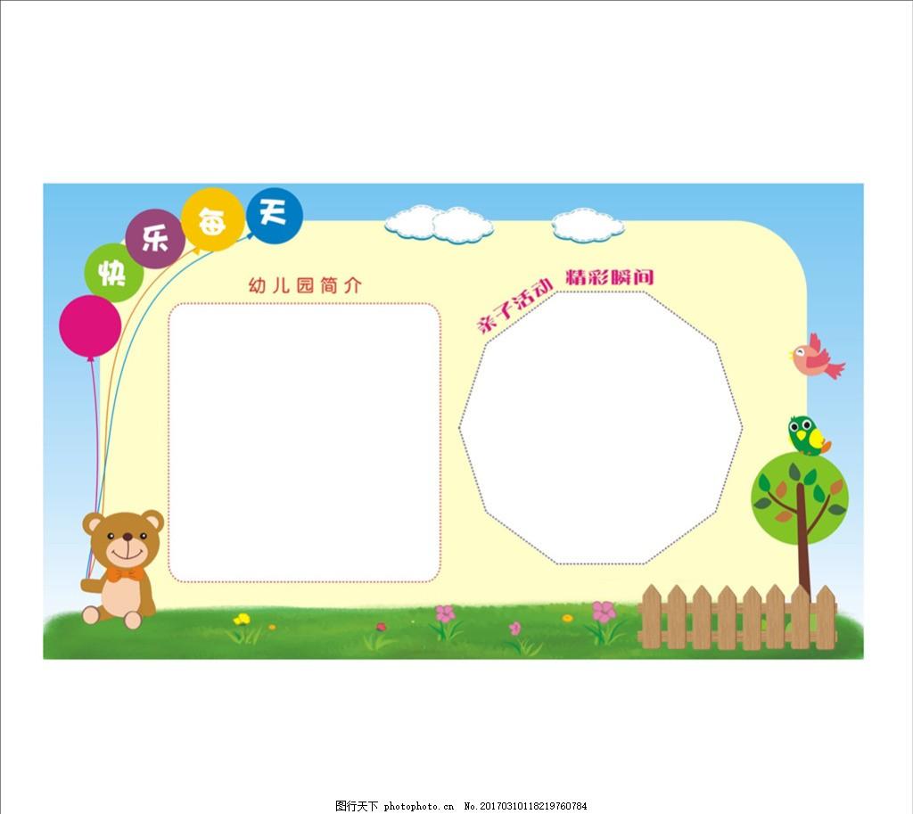 幼儿园简介 相片照片展示 亲子活动展板 设计 底纹边框 边框相框 cdr