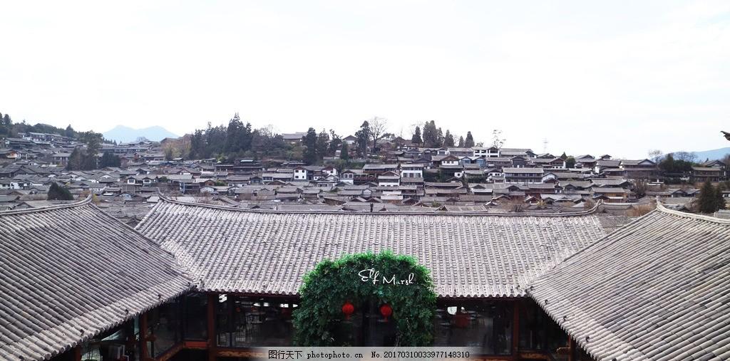 云南 丽江 丽江古城 四合院 古代建筑 中国风 风景 民房 姚望 风景