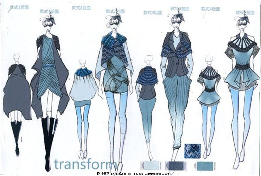 4款服装设计效果图