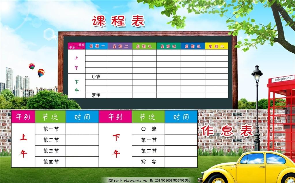 小学生课程表 课程表设计 卡通课程表 表格 边框 设计 广告设计 广告