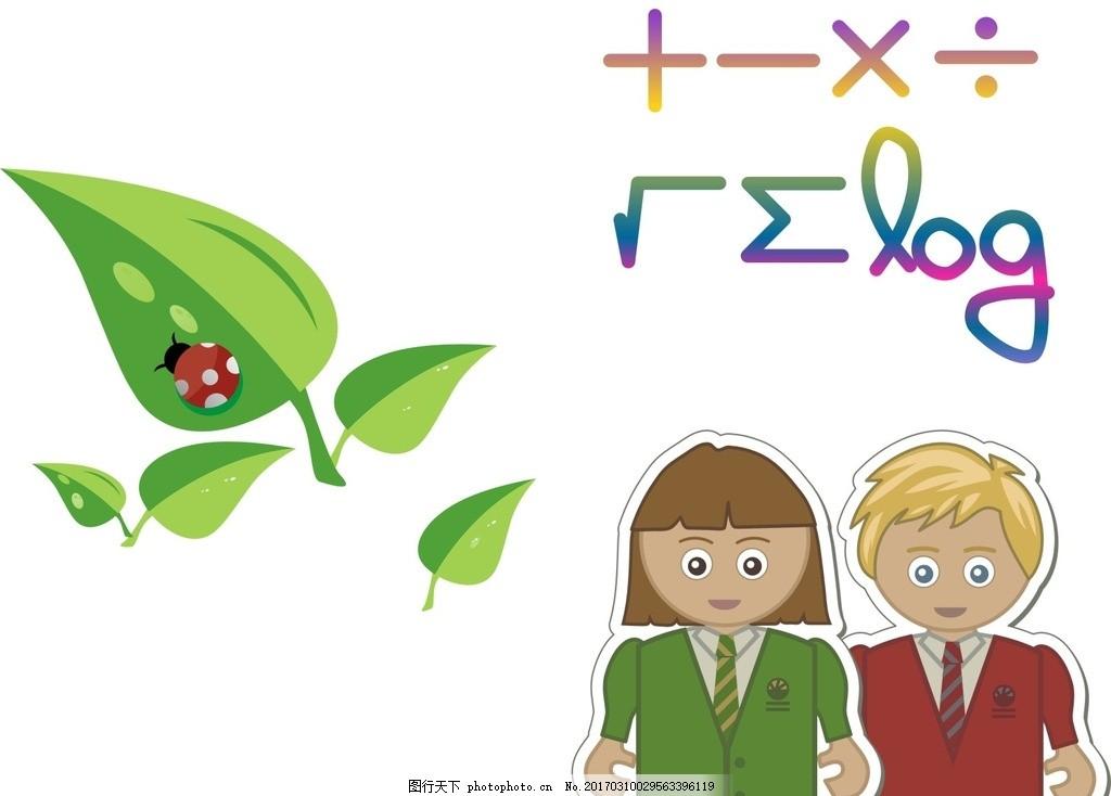 可爱 素材 矢量图 卡通 矢量 抽象设计 时尚 可爱卡通 矢量素材 树叶