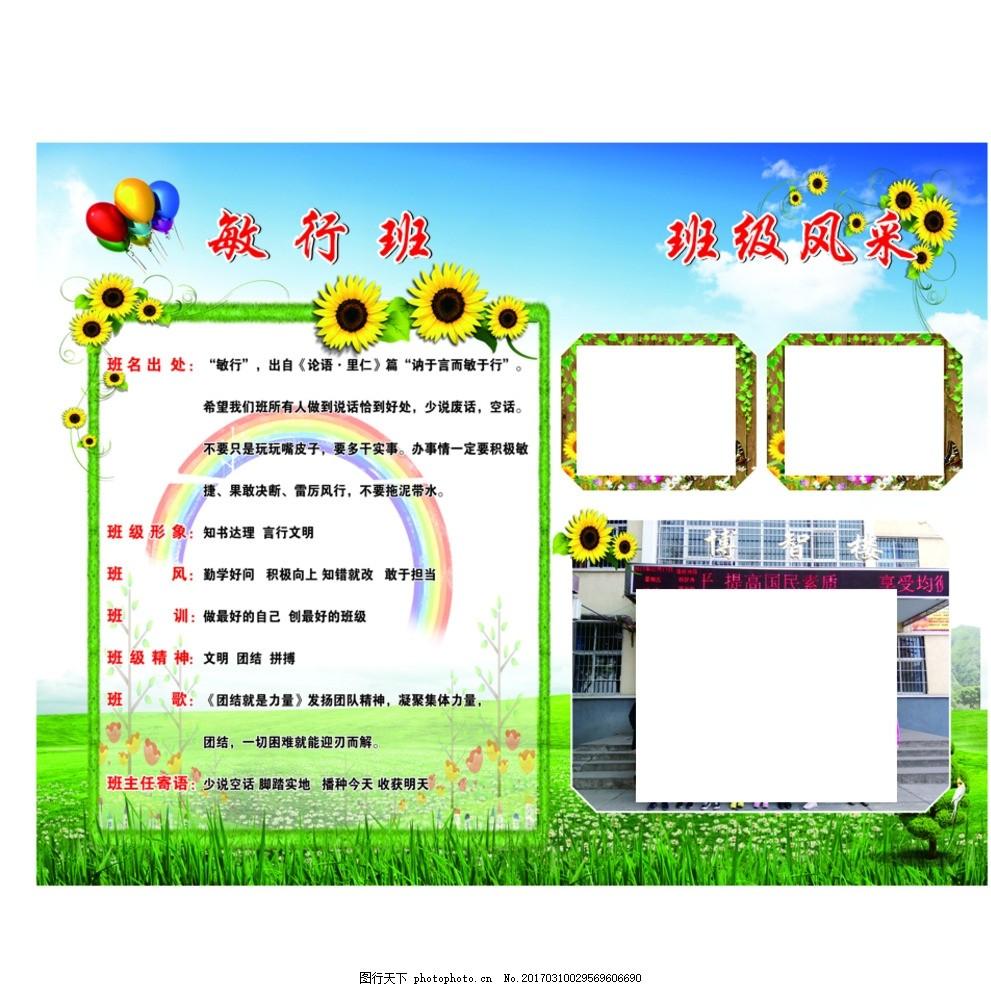 班级风采 照片宣传 宣传栏 校园文化 知识 学习 教育 学习板报 相片