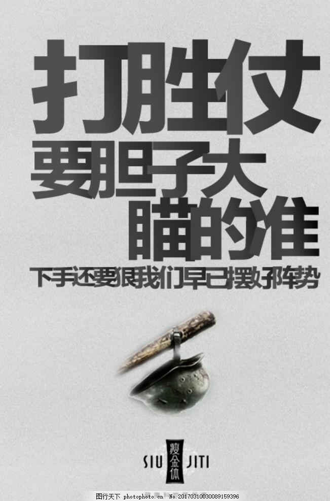 微商海报 打胜仗 微商 海报 创意 视觉 造势 设计 广告设计 海报设计