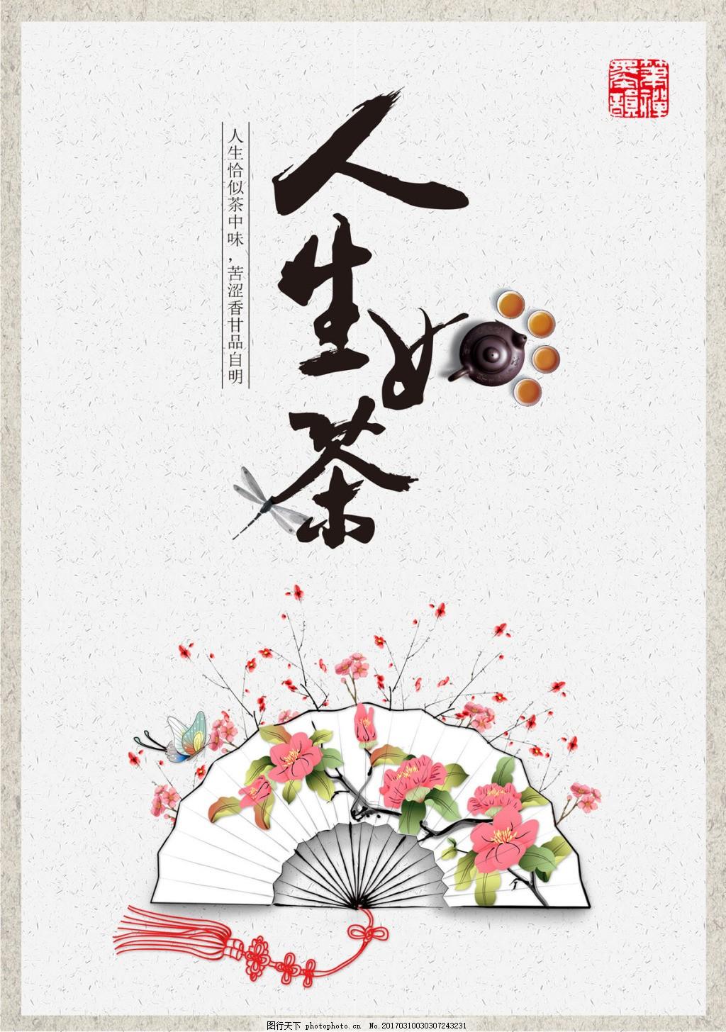 茶文化 宣传 海报 psd 分层 素材 茶 文化海报 展板 中国风 水墨 人生