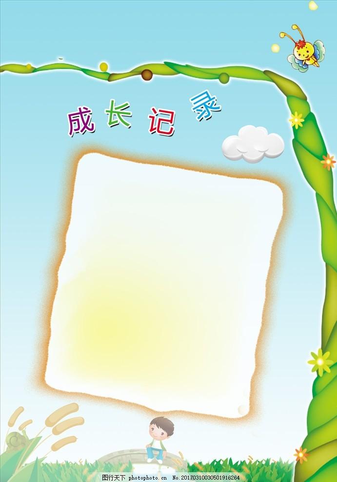 校园画册 幼儿相册 宝贝成长册 成长相册 成长记录 成长足迹 儿童相册