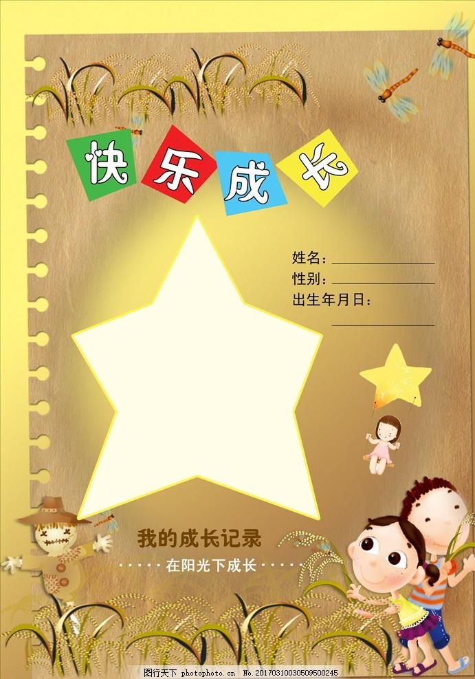 培训画册 校园画册 幼儿相册 宝贝成长册 成长相册 成长记录 成长足迹图片