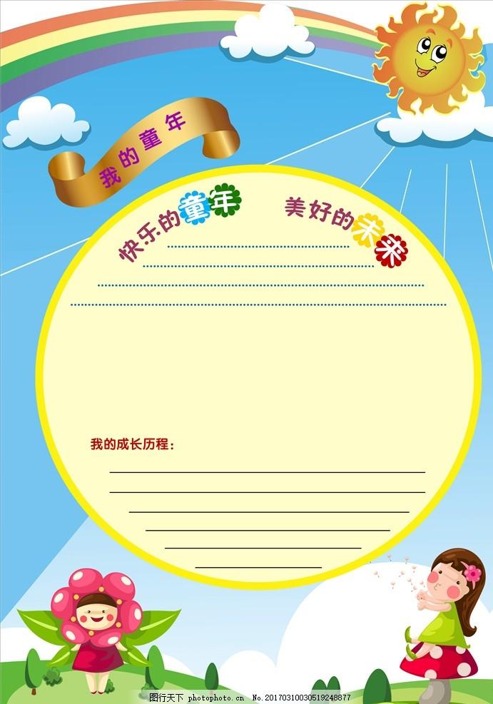 成长足迹 儿童相册模板 儿童档案 儿童成长档案 宝宝成长记录 幼儿