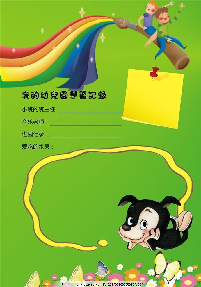 培训画册 校园画册 幼儿相册 宝贝成长册 成长相册 成长记录 成长足图片
