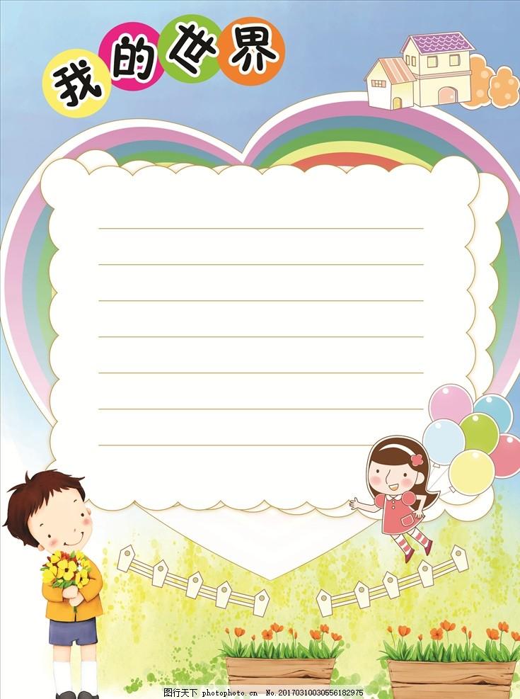 学校画册 小学画册 儿童教育画册 培训画册 校园画册 幼儿相册 宝贝成