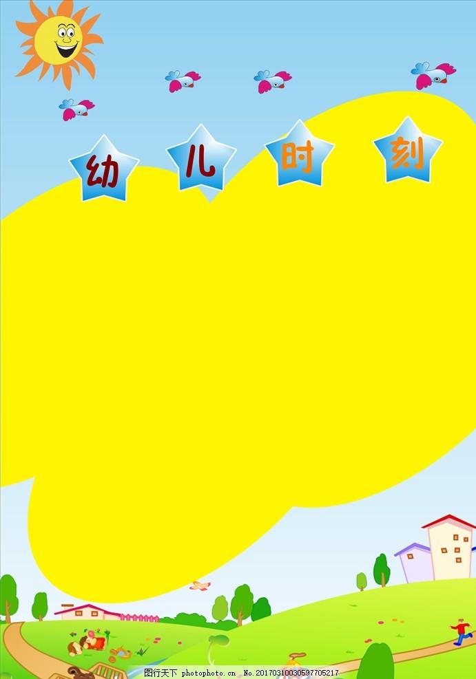 小学画册 儿童教育画册 培训画册 校园画册 幼儿相册 宝贝成长册 成长图片