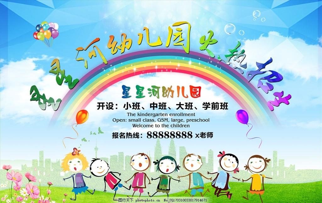 幼儿园火热招生 幼儿园招生 幼儿园背景 小朋友手拉手 跳舞 彩虹