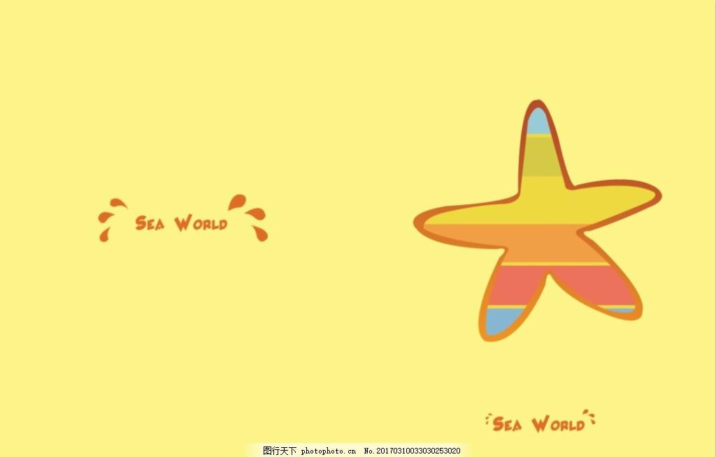 海星,本本 封面 手绘 镂空 本子 笔记本 海洋 本本-图