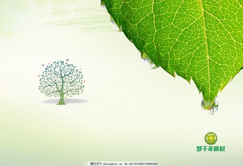 绿叶环保画册封面 封面设计 企业画册封面 绿色环保画册 封面水滴