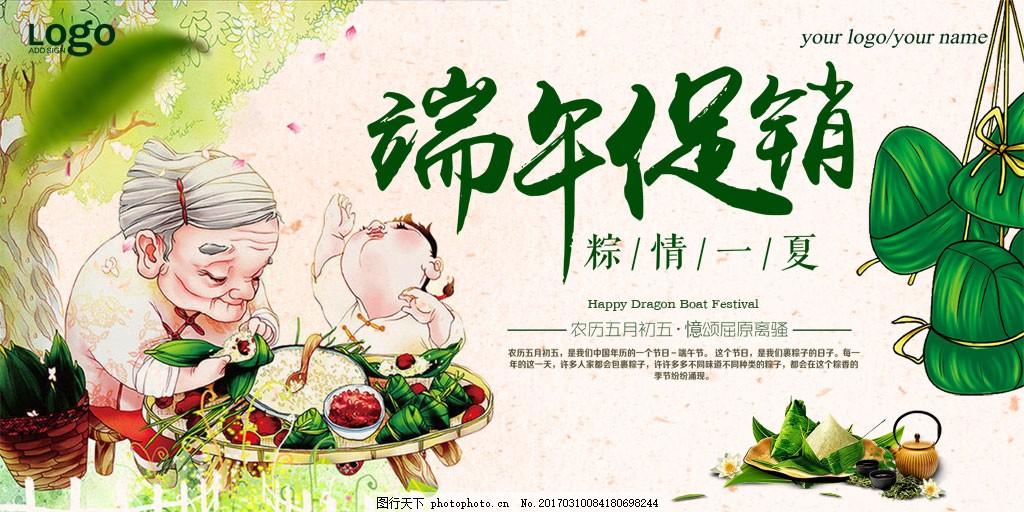 端午节促销手绘海报企业文化宣传展板设计