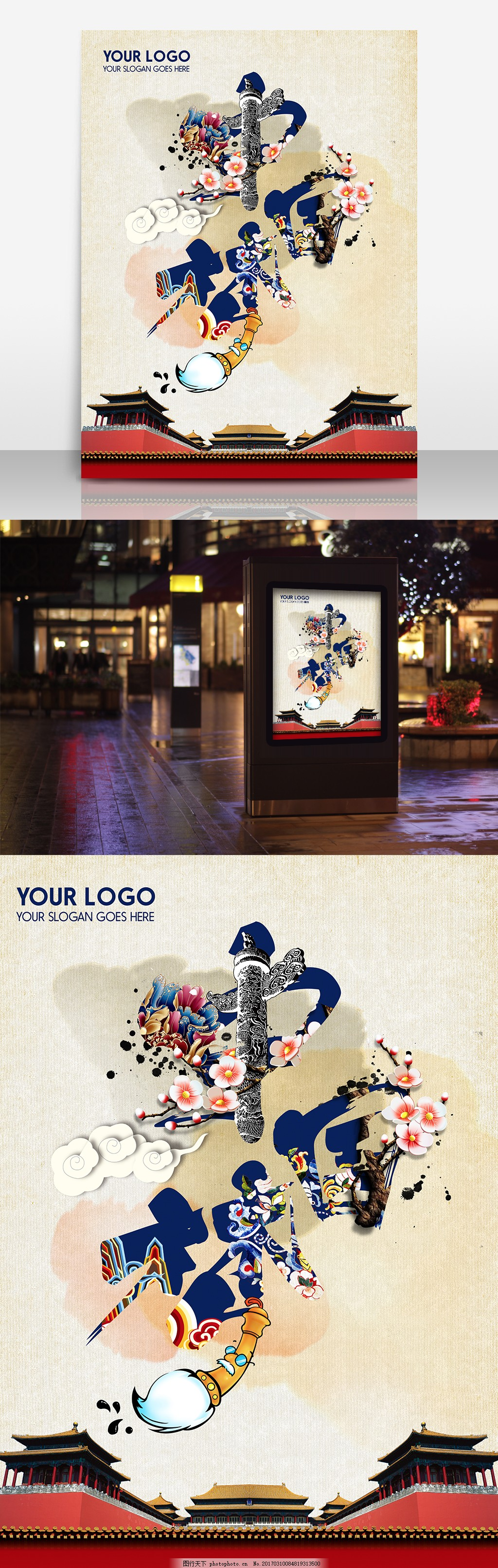 中国梦创意花纹字体设计