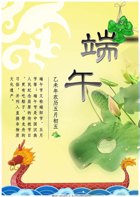 端午节海报 粽子 龙舟 荷叶 图腾 黄色