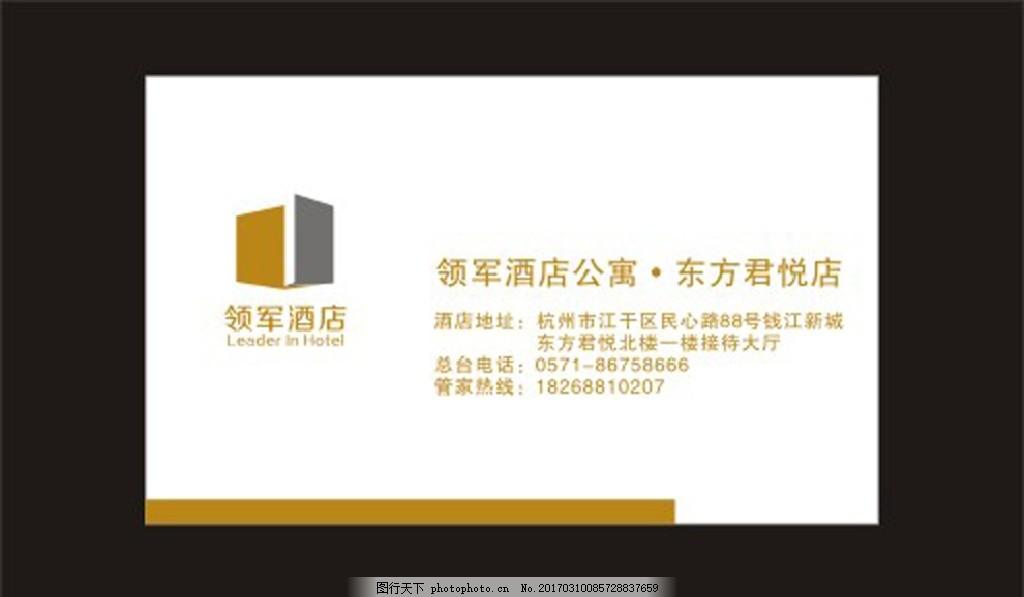 领军酒店 标志 名片 模板 建筑 温州 广告设计 名片卡片