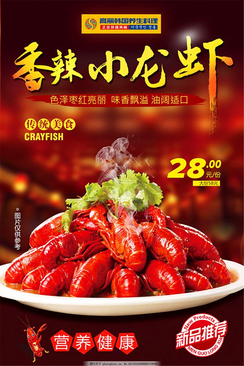 小龙虾海报 小龙虾宣传单 美食海报 美食广告 香辣小龙虾 传统美食