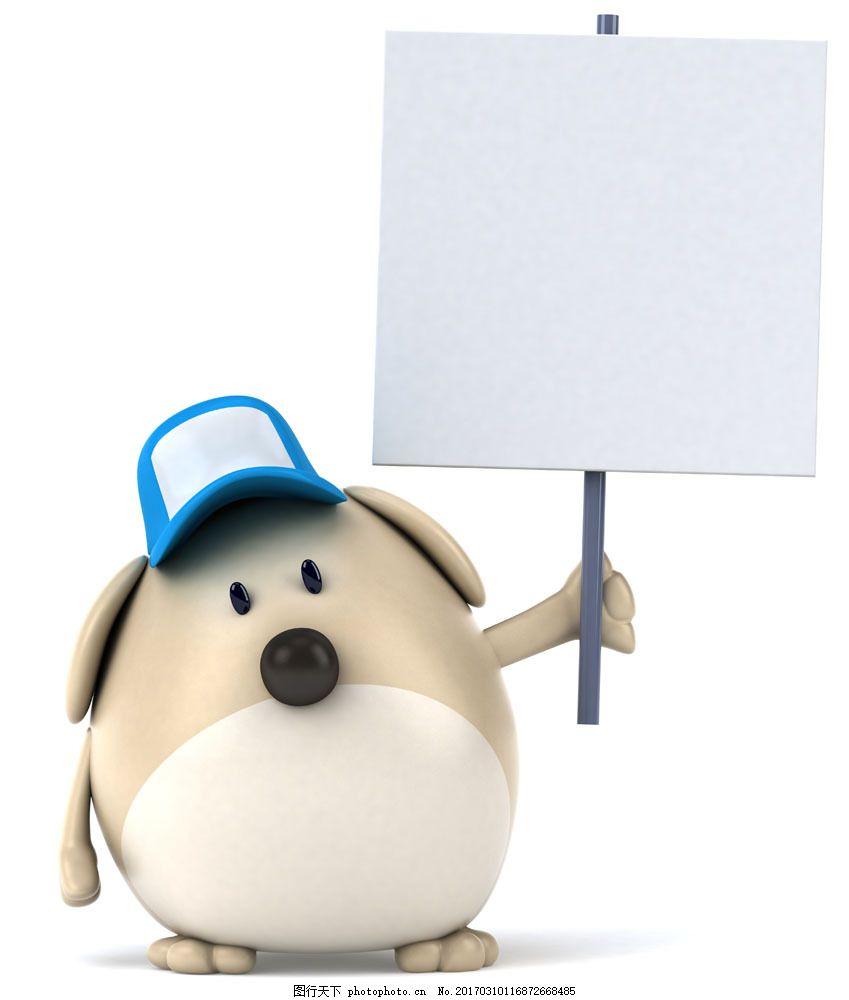 戴帽子的小狗与广告牌图片素材 卡通小狗 卡通动物图片
