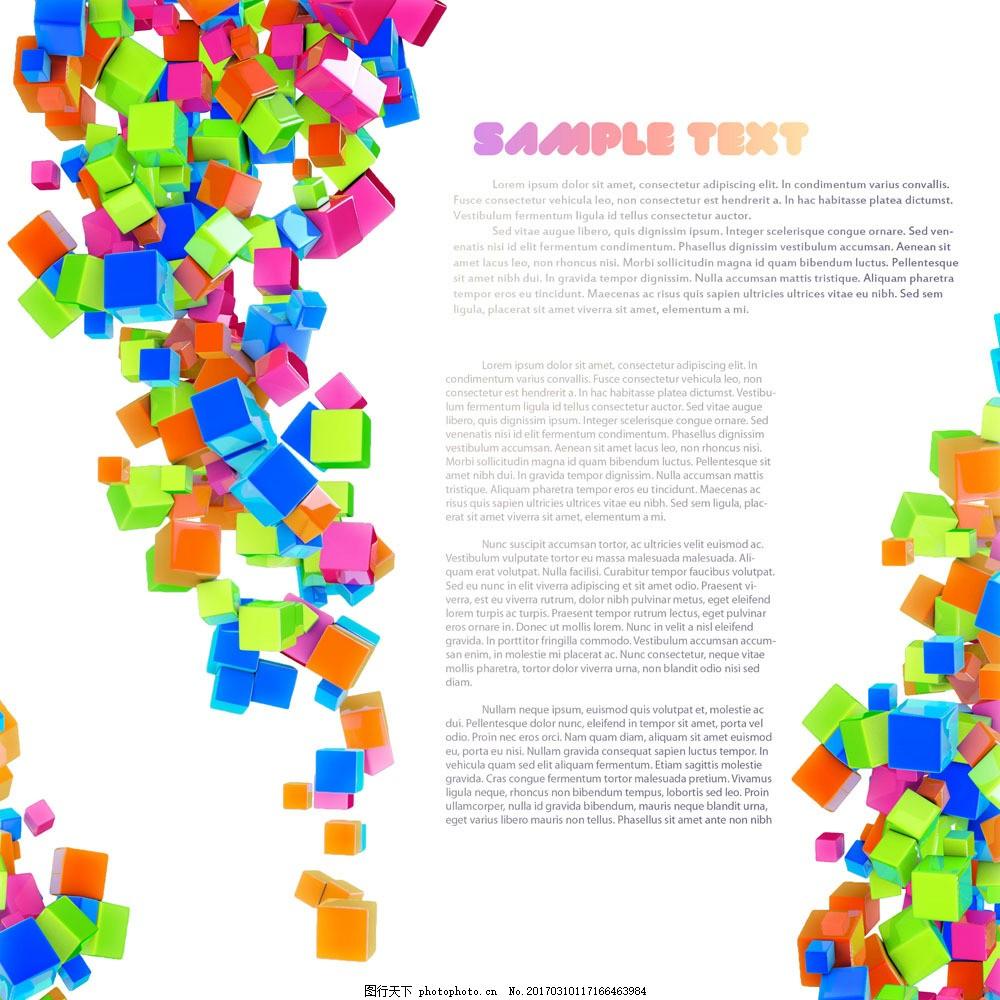立体彩色方块图片背景 立体彩色方块图片背景图片素材 立体方块 散落