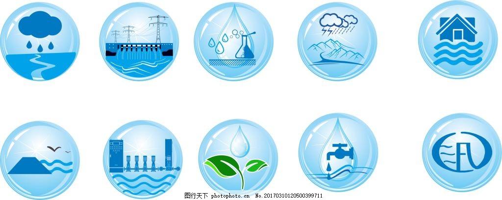 设计图库 设计元素 图标元素  水利相关图标 雨情 水情 防汛 电站