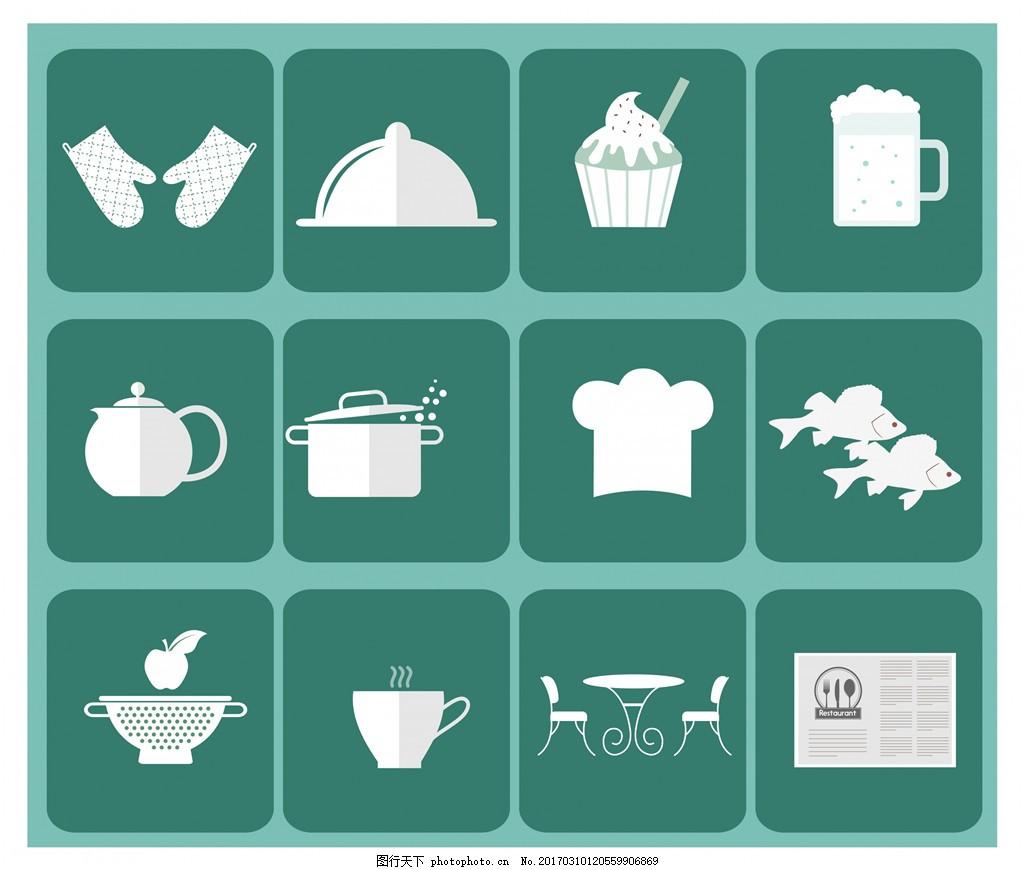 餐厅图标 餐厅 图标 图标设计 矢量素材 茶壶 杯子 桌椅 手套 蛋糕