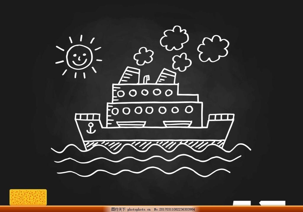 手绘帆船 卡通画 手绘 黑板 帆船