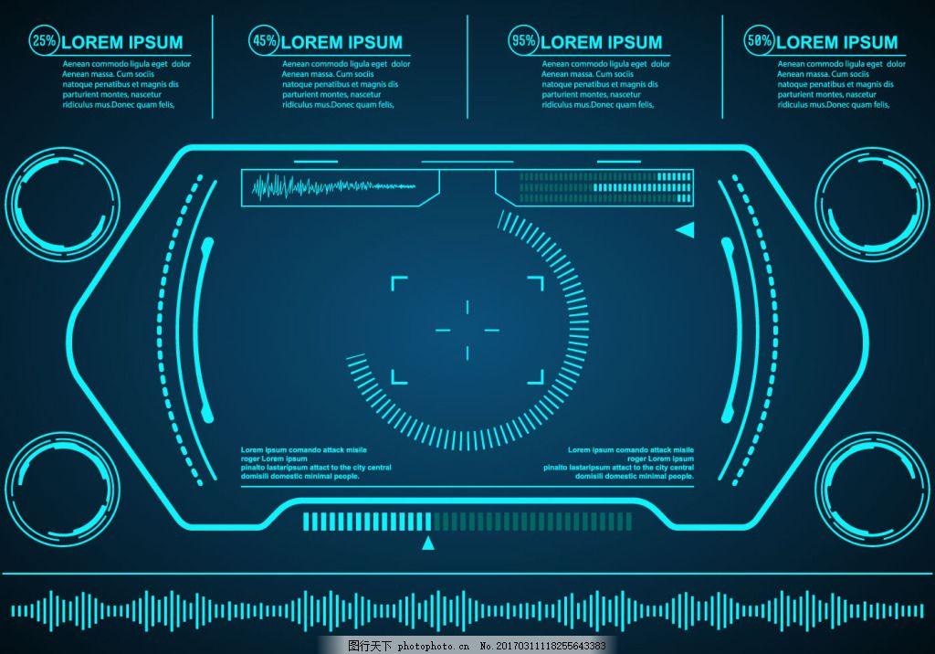 技术开发部的元素 矢量素材 科技 科技感界面