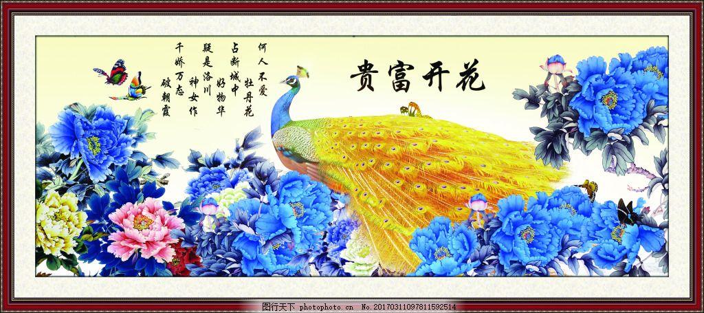 花开富贵海报 富贵满堂 黄色 牡丹花 源文件 中堂画