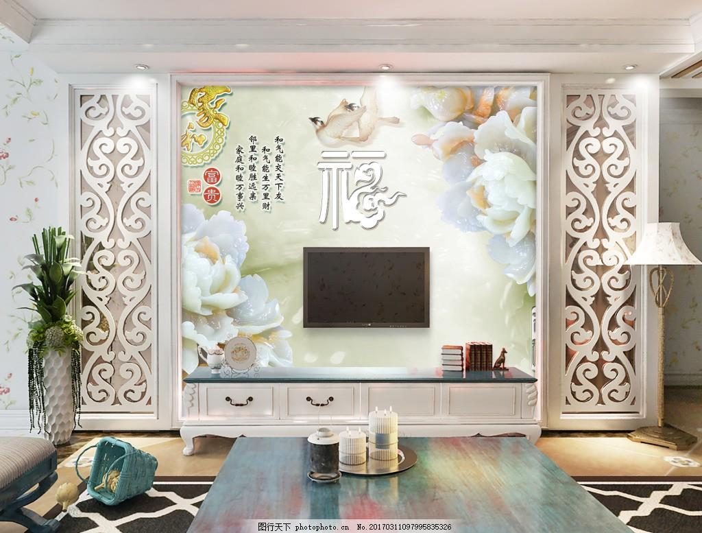福字家装装饰背景墙 壁纸 风景 高分辨率图片 高清大图 建筑 装饰设计