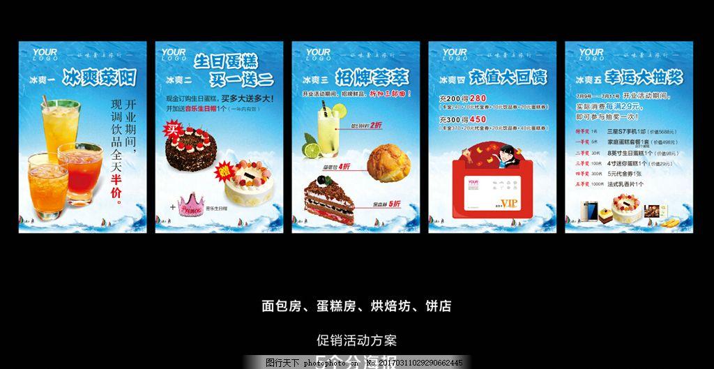 开业策划 开业活动海报 开业宣传海报 开业促销海报 蛋糕促销 面包