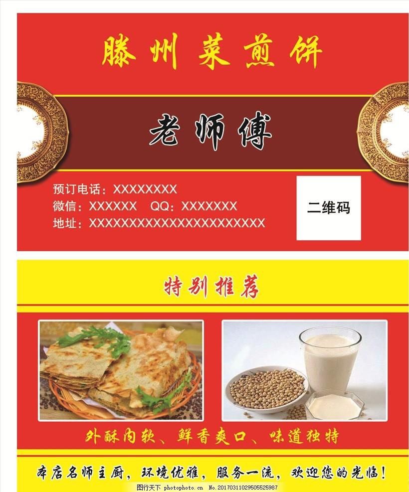 滕州菜煎饼 菜煎饼名片 名片 菜煎饼 煎饼 红色名片 设计 广告设计 广