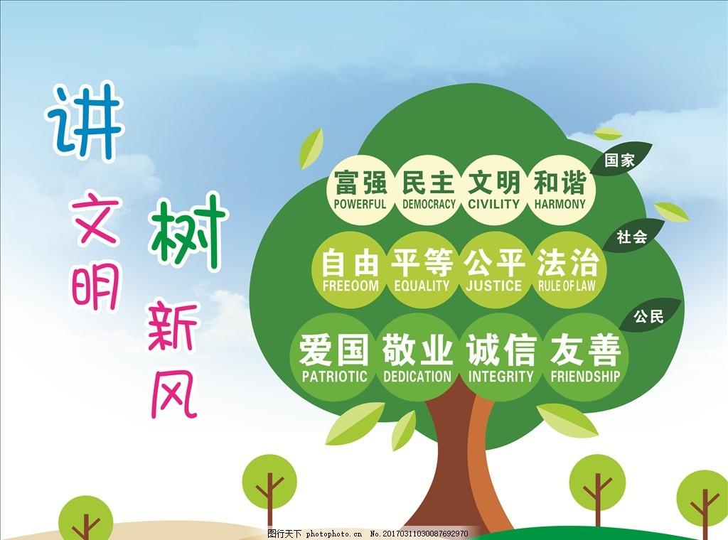 讲文明树新风 讲文明 树新风 核心价值观 树木 绿色 清新 卡通 设计