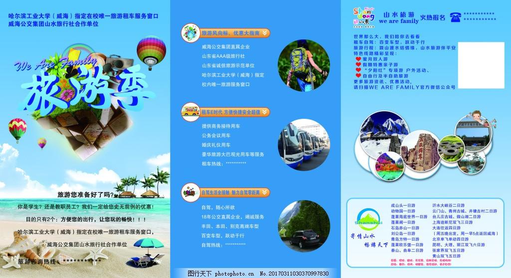 校园旅游展板 旅行社 活动